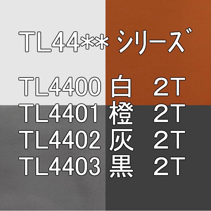 各種シリコンスポンジパッキン試作作成用材料 おすすめ特集 ロジャースイノアック社製 ナンネックス TL44シリーズ 色4色 TL4402灰 TL4400白 TL4401橙 TL4403黒 送料込 2.0Tx500mmx500mm角
