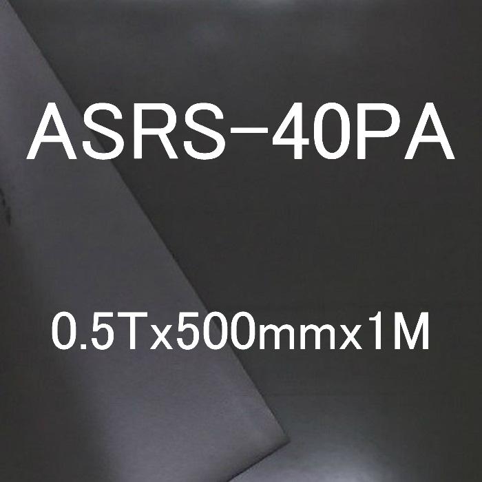 最新号掲載アイテム ファッション通販 各種パッキン試作作成用材料 ロジャースイノアック社製 ポロン ASRS-40PA 0.5Tx500mmx1M巻
