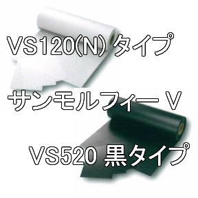 ノンハロ難燃が必要な絶縁シート製品の試作作成用材料 ランキング総合1位 RP東プラ社製 サンモルフィー NEW VS120 ナチュラル VS520 黒 0.1Tx600x20M巻