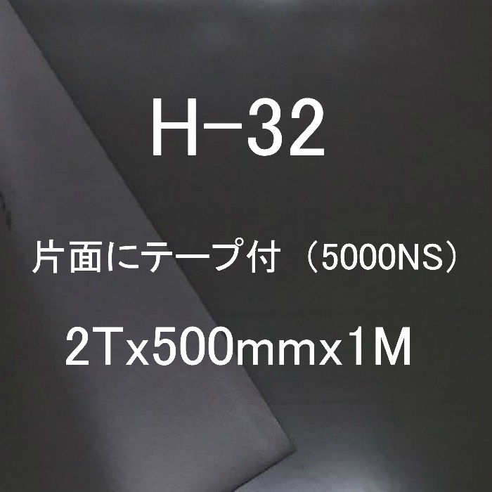 各種パッキン試作作成用材料 価格交渉OK送料無料 ロジャースイノアック社製 ポロン H-32 ※片側にテープ付き No.5000NS 2Tx500mmx1M 他のテープも有 最安値挑戦