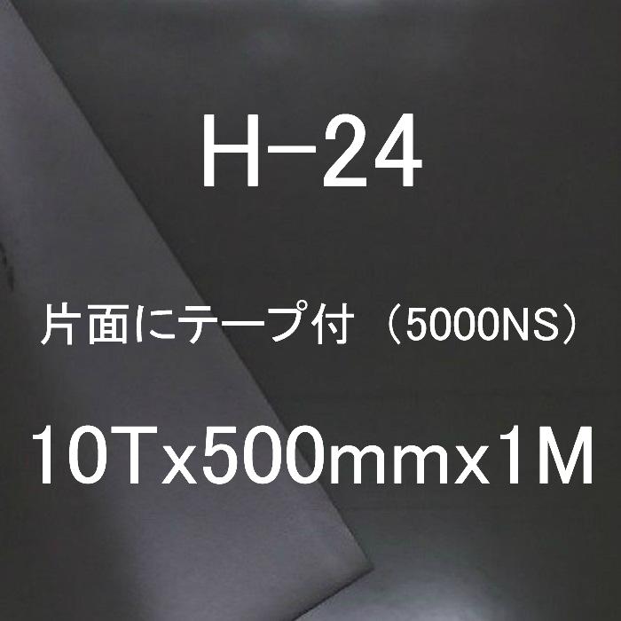 各種パッキン試作作成用材料 ロジャースイノアック社製 ポロン H-24 ※片側にテープ付 日東5000NS 10Tx500mmx1M 他も有 超激安特価 秀逸