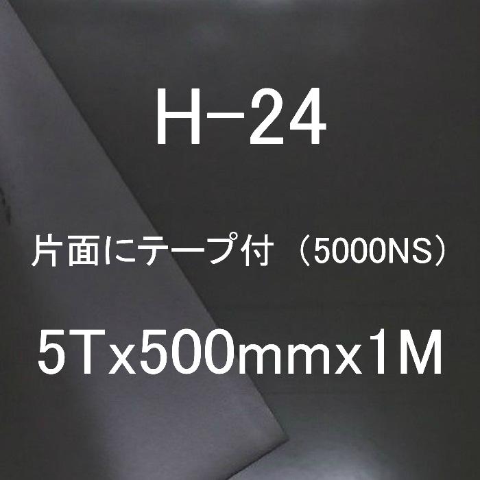 各種パッキン試作作成用材料 ロジャースイノアック社製 新登場 ポロン H-24 在庫処分 ※片側にテープ付 他も有 5Tx500mmx1M 日東5000NS