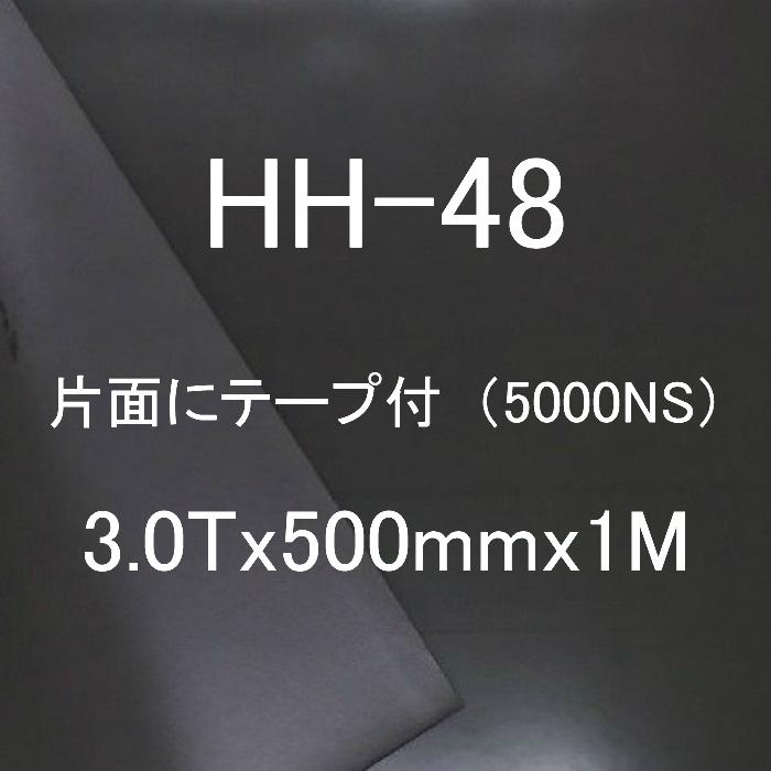 新品未使用正規品 各種パッキン試作作成用材料 人気商品 ロジャースイノアック社製 ポロン HH-48 ※No.5000NSテープ付 3.0Tx500mmx1M 他のテープも有