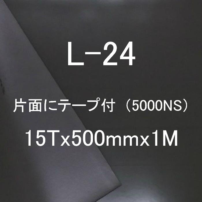各種パッキン試作作成用材料 ロジャースイノアック社製 ポロン L24 その他のテープも有 15Tx500mmx1M ※片側にNo.5000NSテープ付 授与 超安い