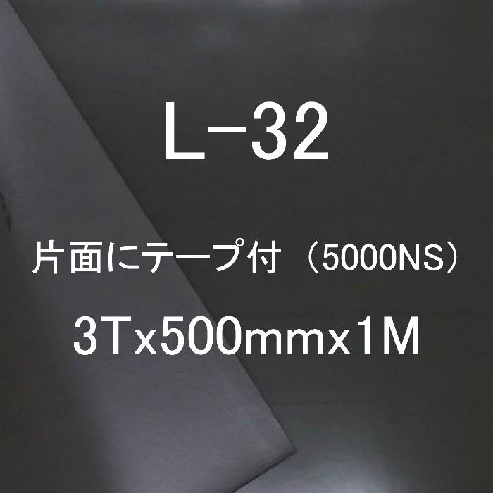 人気の定番 各種パッキン試作作成用材料 ロジャースイノアック社製 ポロン L32 ※片側にNo.5000NSテープ付 3Tx500mmx1M 2020 その他のテープも有