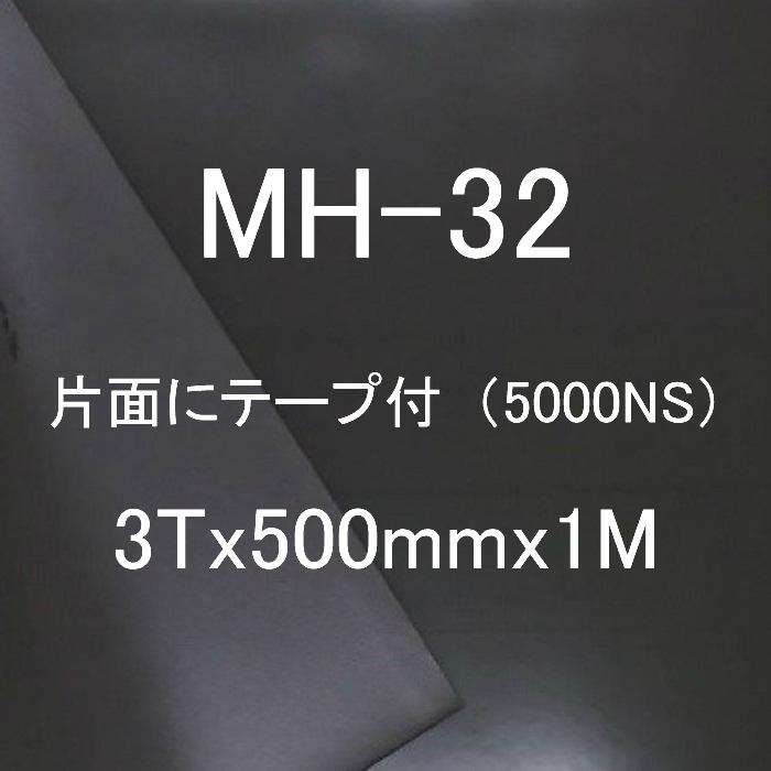 各種パッキン試作作成用材料 送料0円 ロジャースイノアック社製 ポロン MH-32 他も有 3Tx500mmx1M ※片側にテープ付 日東5000NS 店