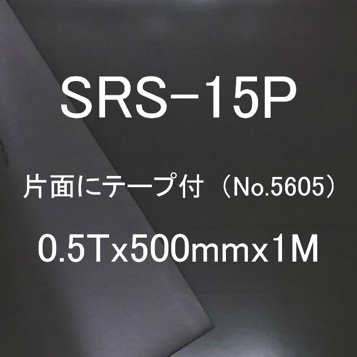 各種パッキン試作作成用材料 国内在庫 2020 新作 ロジャースイノアック社製 ポロン SRS15P 他も有 ※片側にテープ付 0.5Tx500mmx1M 日東No.5605