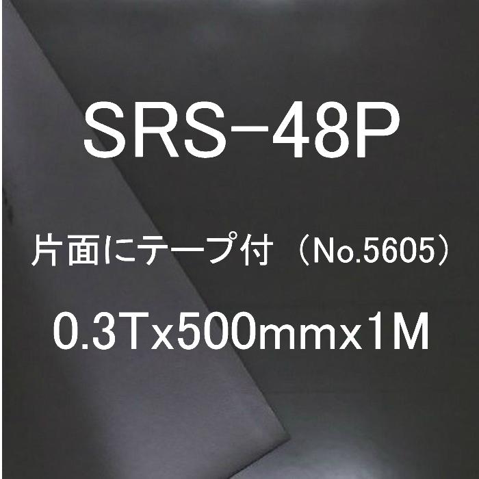 各種パッキン試作作成用材料 ロジャースイノアック社製 ポロン SRS48P 0.3Tx500mmx1M 日東No.5605 直輸入品激安 登場大人気アイテム ※片側にテープ付 他も有