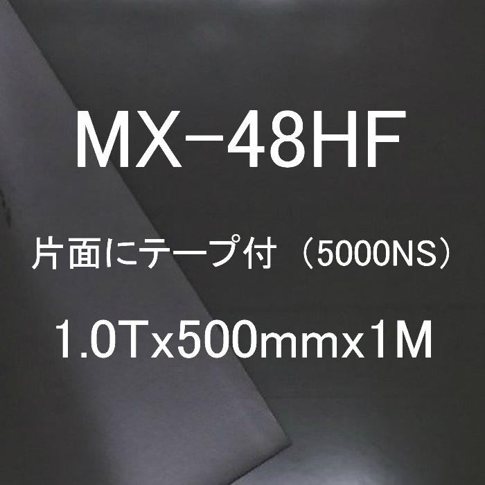 超激安 当店限定販売 各種パッキン試作作成用材料 ロジャースイノアック社製 ポロン MX-48HF ※片側にテープ付 1.0Tx500mmx1M 他も有 日東5000NS