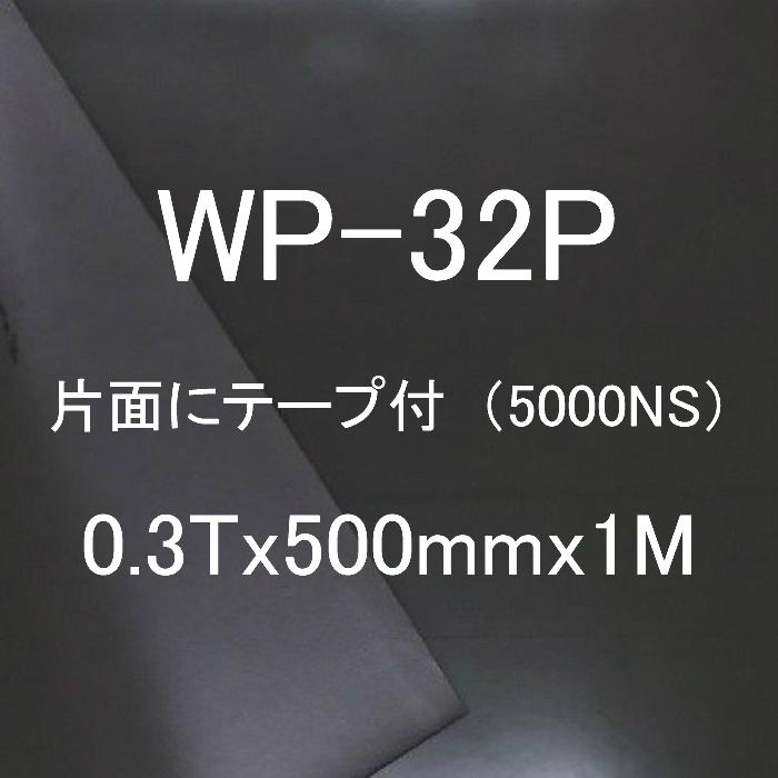 各種パッキン試作作成用材料 メーカー公式 発売モデル ロジャースイノアック社製 ポロン WP-32P ※片側にテープ付 0.3Tx500mmx1M 他も有 日東5000NS