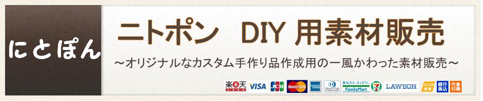 ニトポンDIY用素材販売:オリジナル手作り品作成用の一風かわった素材販売
