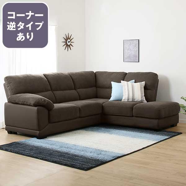 コーナーソファ(ウォール2 DBR) ニトリ 【配送員設置】 【5年保証】