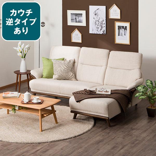 カウチソファ(コウテイ3LC IV) ニトリ 【配送員設置】 【5年保証】