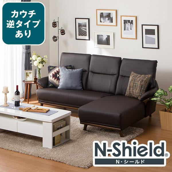 カウチソファ(Nシールドコウテイ3LC DBR) ニトリ 【配送員設置】 【5年保証】