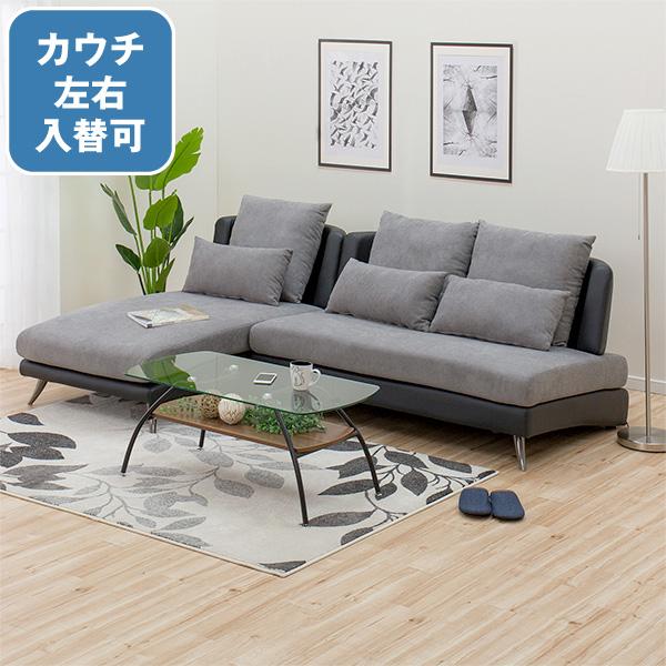 カウチソファ(ポーション GY) ニトリ 【配送員設置】 【5年保証】