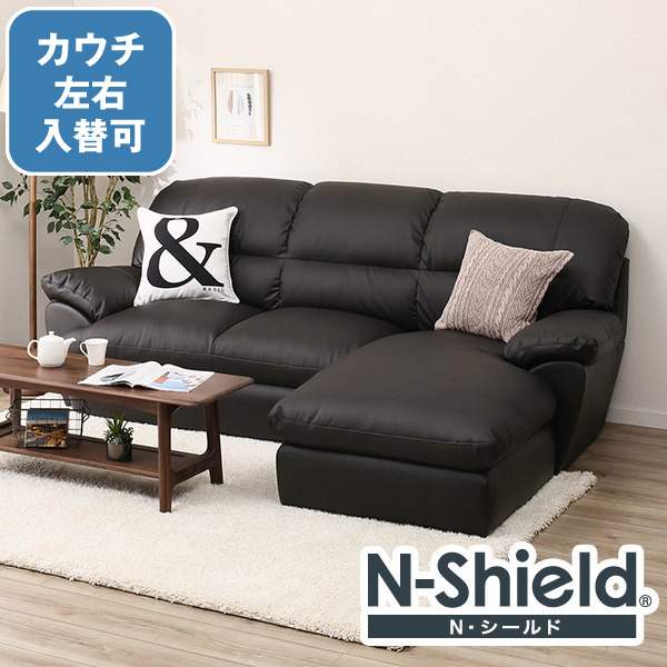 カウチソファ(NシールドビットRC DBR) ニトリ 【配送員設置】 【5年保証】