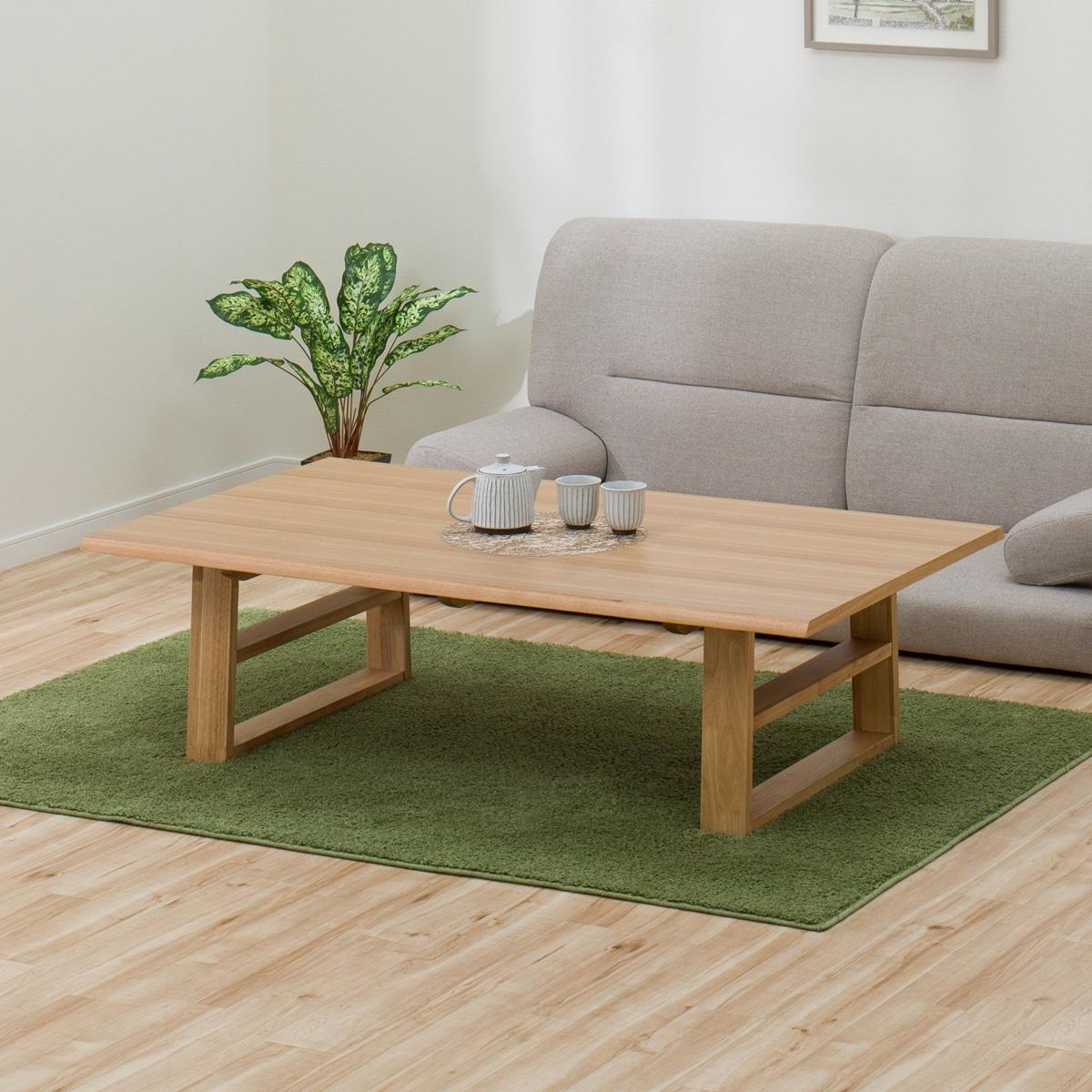 天然木センターテーブル アケビNA 135 在庫限り 5年保証 玄関先迄納品 ニトリ ギフト