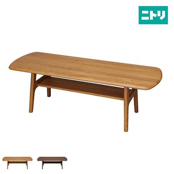 センターテーブル(モア120) ニトリ 【玄関先迄納品】 【5年保証】