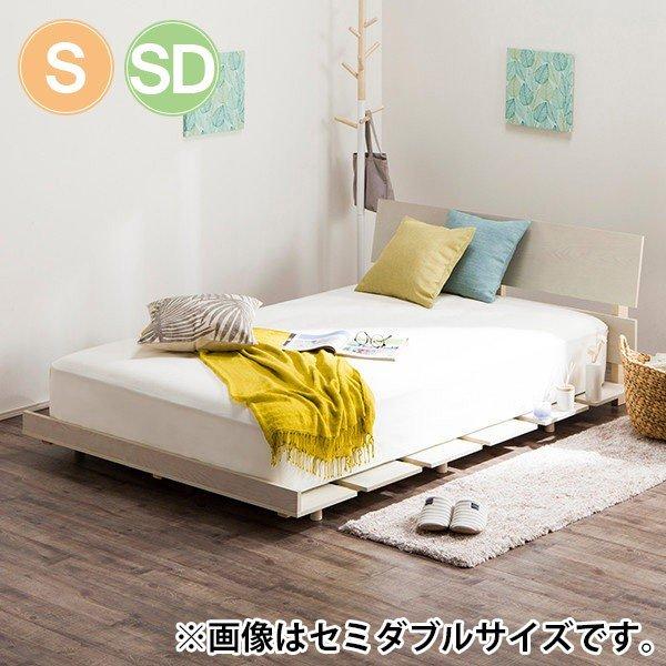 シングルベッドフレーム(S/SD トロップ3 WW) ニトリ 【配送員設置】 【5年保証】