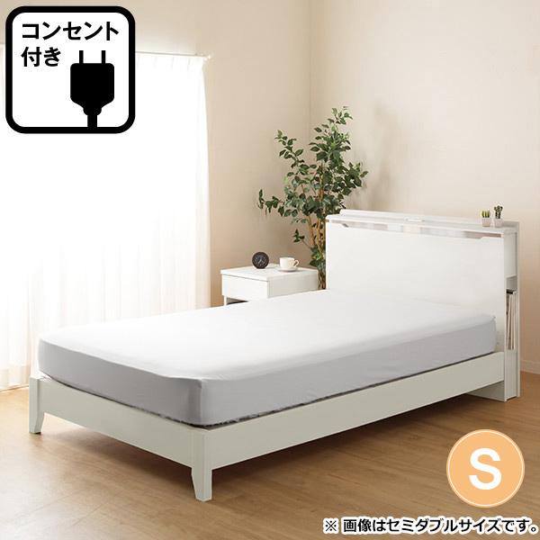 シングルベッドフレーム(コンソン-S WH LEG) ニトリ 【配送員設置】 【5年保証】