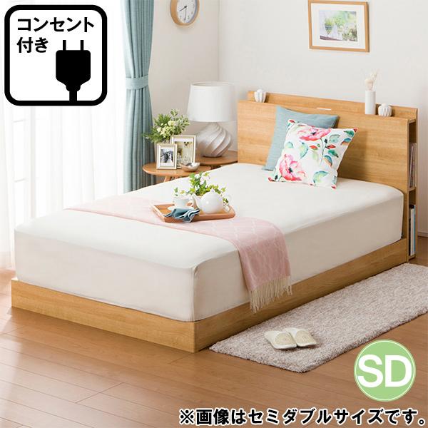 セミダブルベッドフレーム(カイト3 LBR LOW) ニトリ 【配送員設置】 【5年保証】
