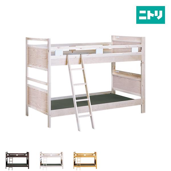 2段ベッド(ソラ床板DB) ニトリ 【配送員設置】 【5年保証】
