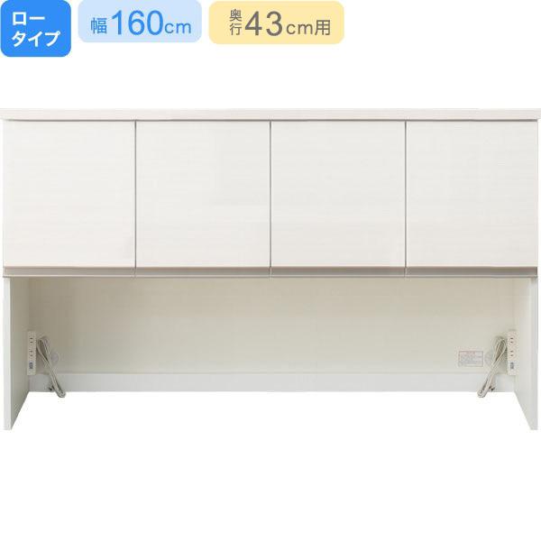 キッチンボード(リガーレWH ロータイプH160 D43) ニトリ 【完成品・配送員設置】 【5年保証】