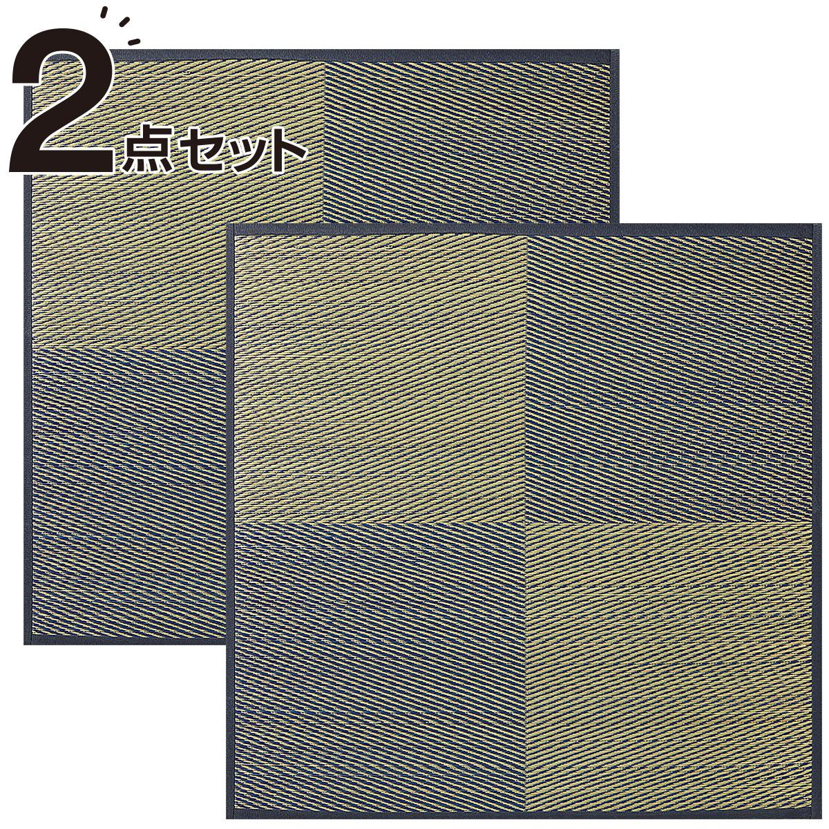 ユニット畳 2点セット(チェックBL f 82X82) ニトリ 【玄関先迄納品】 【1年保証】