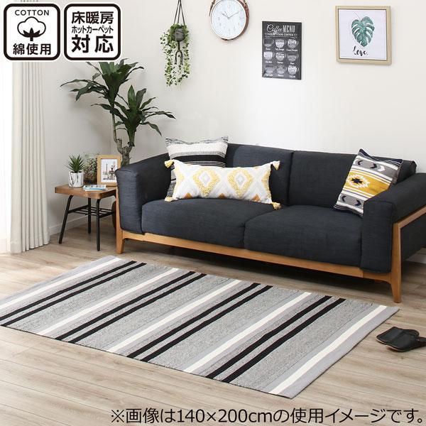アクセントラグ(ストライプQBK200X200) ニトリ 【送料無料・玄関先迄納品】
