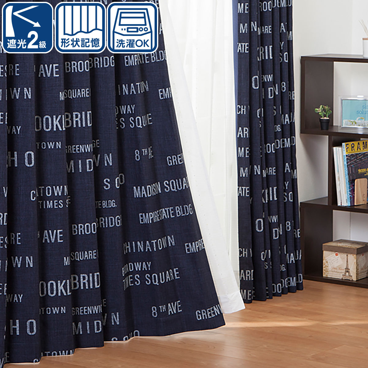 遮光2級カーテン(バスロール 100X200X2) ニトリ 【玄関先迄納品】 〔合計金額7700円以上送料無料対象商品〕