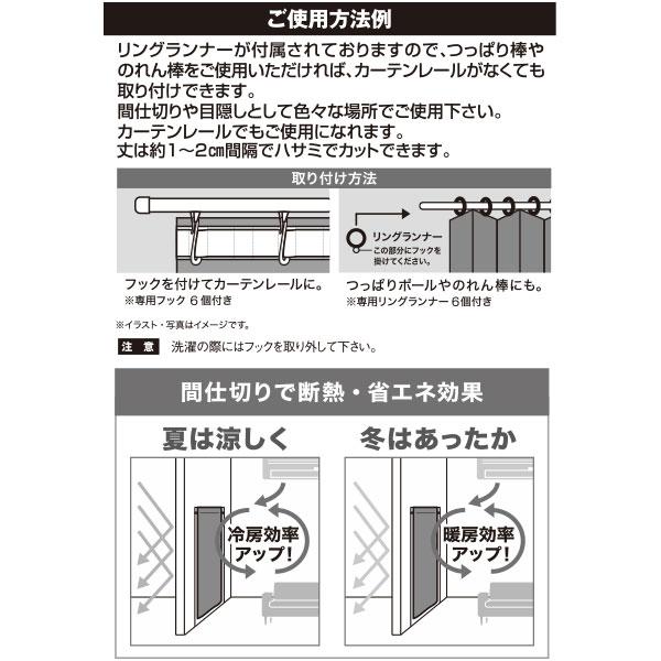 ロング間仕切りカーテン(フローレPU) ニトリ 【玄関先迄納品】