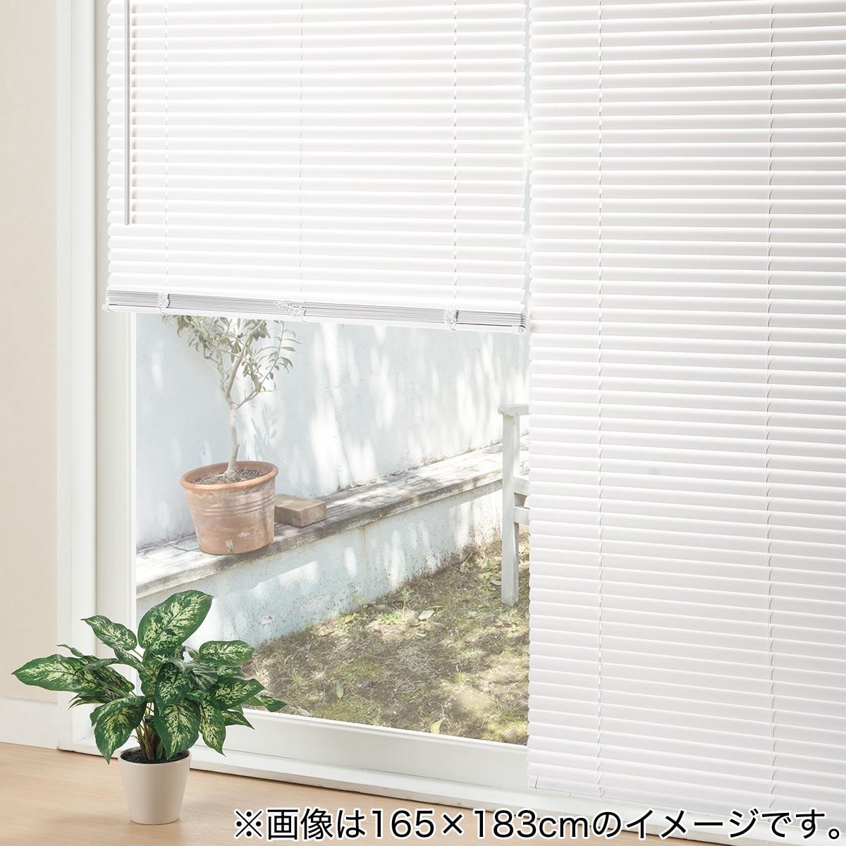ブラインド プレインWH 165X183 玄関先迄納品 ニトリ 1年保証 激安超特価 贈与