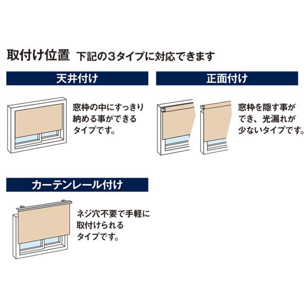 調光ロールスクリーン(コンビ3WH 80x220) ニトリ 【玄関先迄納品】