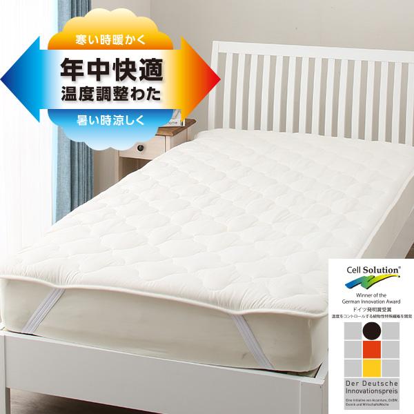 ニトリ 温度調整ベッドパッド シングル(CELL)