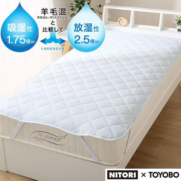ニトリ さらさら ベッドパッド ブレス3