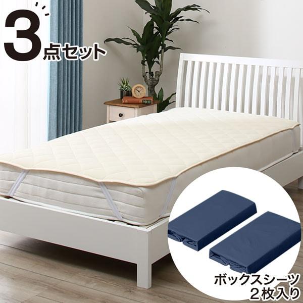 【3点セット】ベッドパッド&マルチすっぽりシーツ ワイドダブル(メッシュ NV WD) ニトリ 【送料無料・玄関先迄納品】