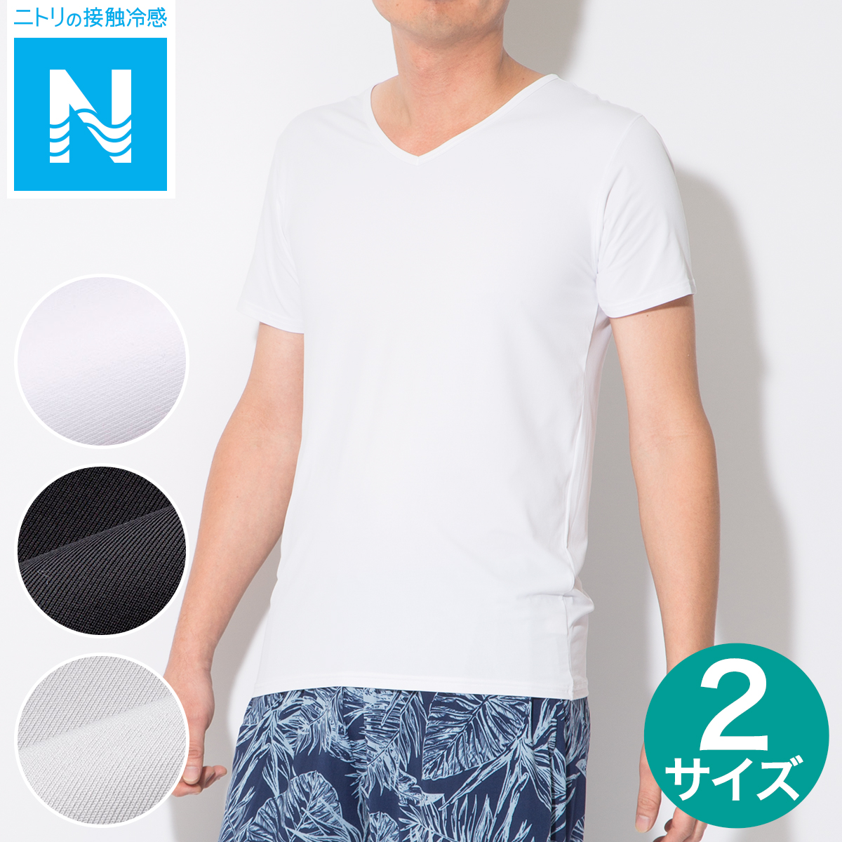 さわってひんやり接触冷感 なめらかな肌ざわり 信託 メンズ クール Tシャツ o-i 玄関先迄納品 Vネック 〔合計金額11000円以上送料無料対象商品〕 NEW ARRIVAL ニトリ