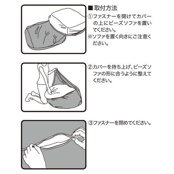 ビーズソファカバー 大(ダイ ジェノア2) ニトリ 【玄関先迄納品】