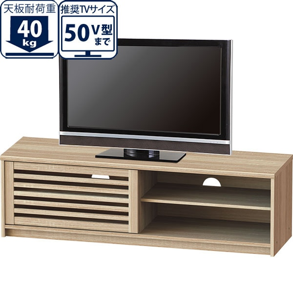 テレビボード(ライン 47 SO) ニトリ 【玄関先迄納品】 【1年保証】