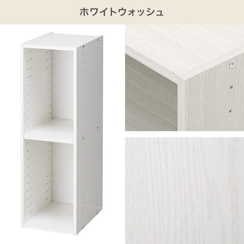 段 2 ニトリ ボックス カラー