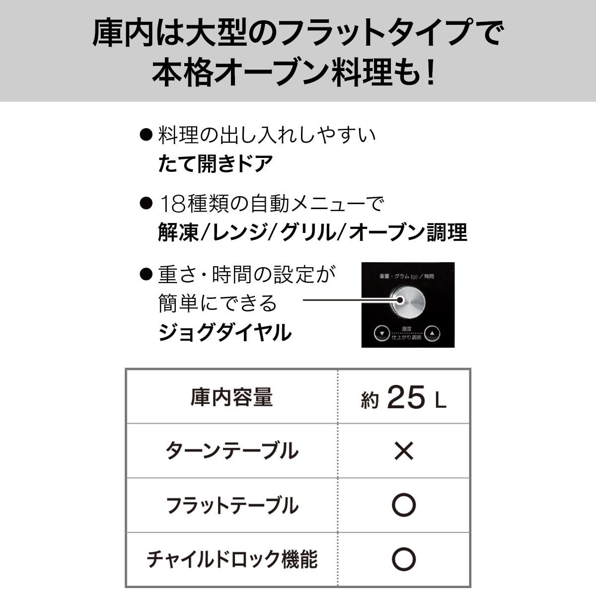 フラットオーブンレンジ(ET-626A) ニトリ 【・玄関先迄納品】 【1年保証】
