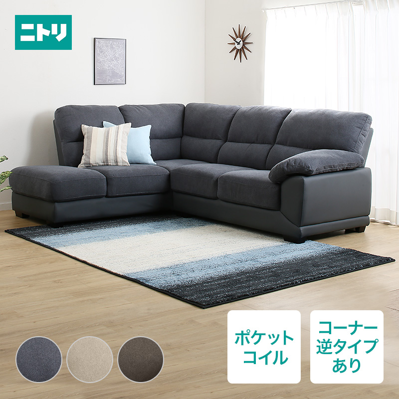 Nitori Corner Sofa Wall 2 Nitori Corner Sofa Sofa Couch Sofa