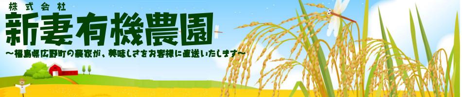 株式会社新妻有機農園:福島県広野町から、農家直送で本来の美味しさをお届けいたします。