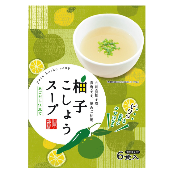 粉末スープの素。ピリッと辛いゆず胡椒の風味豊かなスープです。 柚子こしょうスープ 8.5g×6袋 柚子胡椒 ゆず こしょう あご だし