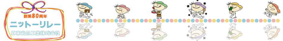 ニットーリレー創業80年昆布茶屋:昆布茶・しょうが湯・くず湯の専門店「ニットーリレー」