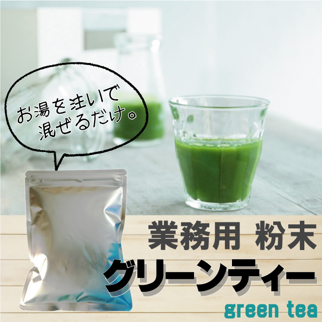 Services for green tea 500 g (33 minutes) [10P01Mar15]