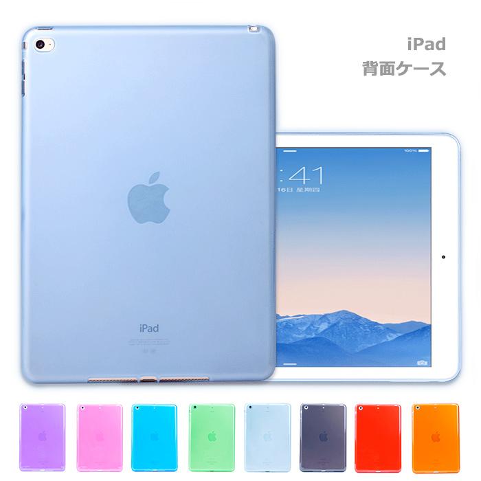 格安 訳あり特価商品 アイパッドエアー2 薄型軽量ソフトケース iPadAir2 価格 ケース 第2世代 カバー A1566 A1567 ソフトタイプ 薄型 タブレットケース 透明 軽量 メーカー直送 エアー2 アイパッド シンプル TPU