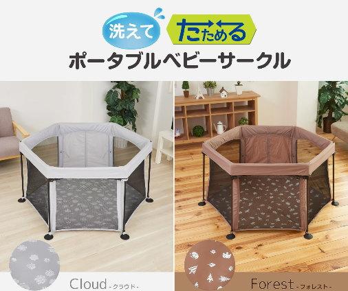 日本育児 洗えてたためるベビーサークルサークル 洗える 畳める ポータブル 収納バッグ付き 北海道(1360円)は別途送料後ほど加算致します