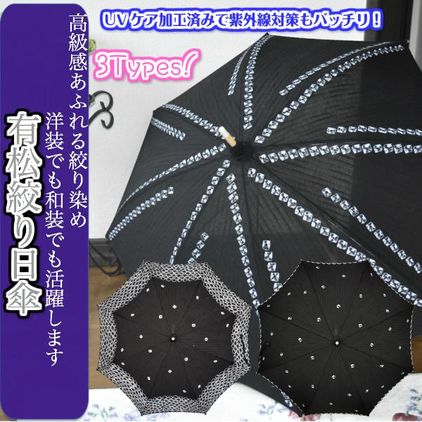 【伝統工芸】有松絞り 日傘母の日のプレゼントとしても最適!綿100%