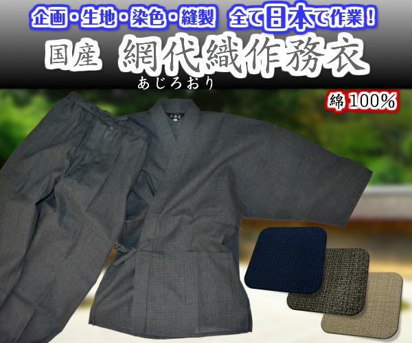 【日本製】通年向き高級作務衣 網代織 綿100% 安心 国産メンズ作務衣綿100%M~LL